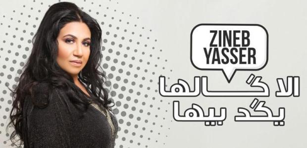 إلا ڭالها يڭد بيها.. جديد المغنية زينب ياسر