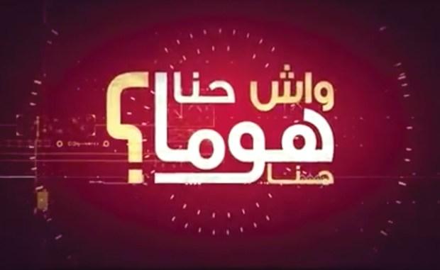 """هشام مسرار لمنتقدي """"واش حنا هوما حنا؟"""": حاولوا تشوفو الأمر بإيجابية شوية"""