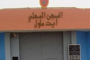 إصابة 7 نزلاء باختناقات.. حريق في سجن آيت ملول!