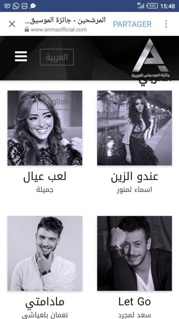 وسط متابعة إعلامية كبيرة.. فنانون مغاربة يتنافسون على الجائزة العربية للموسيقى