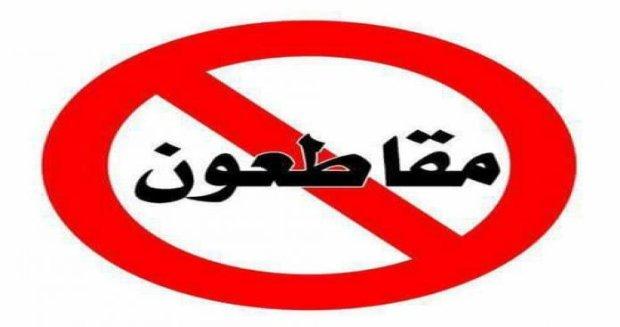 الحملة تخلطات بكراع الإشهار.. مقاطعة شركات والدعاية لأخرى!!