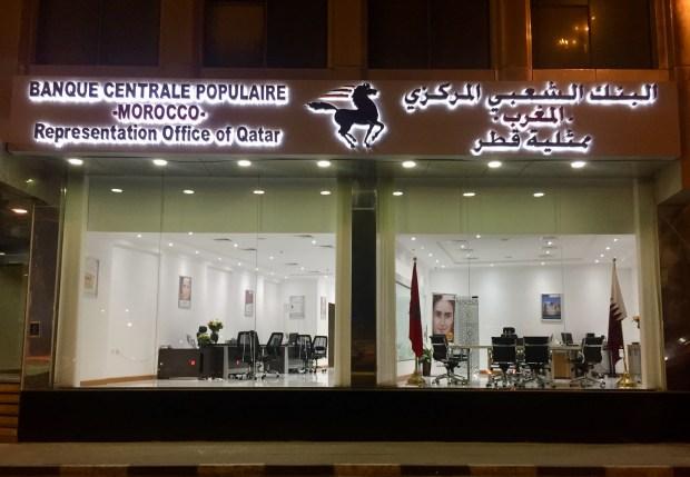 الأول من نوعه لبنك مغربي في قطر.. افتتاح مكتب تمثيلي للبنك الشعبي في الدوحة