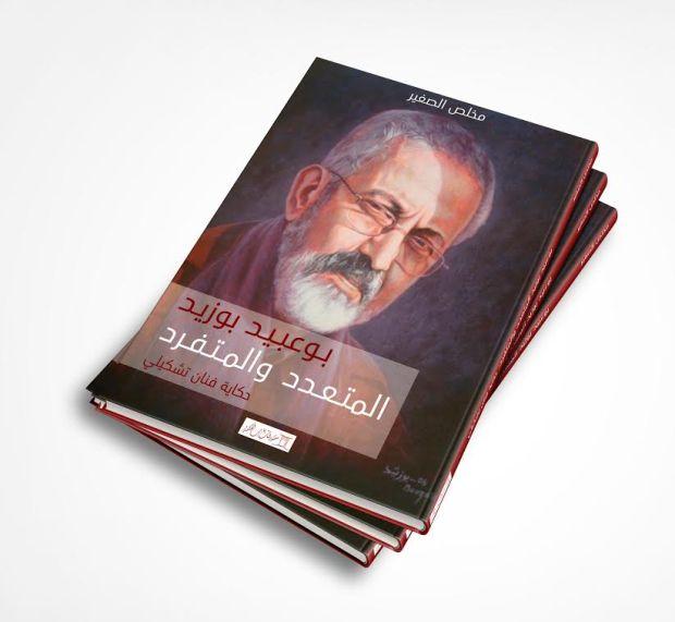 """عيد الكتاب.. توقيع كتاب """"بوعبيد بوزيد: حكاية فنان تشكيلي"""" في تطوان"""