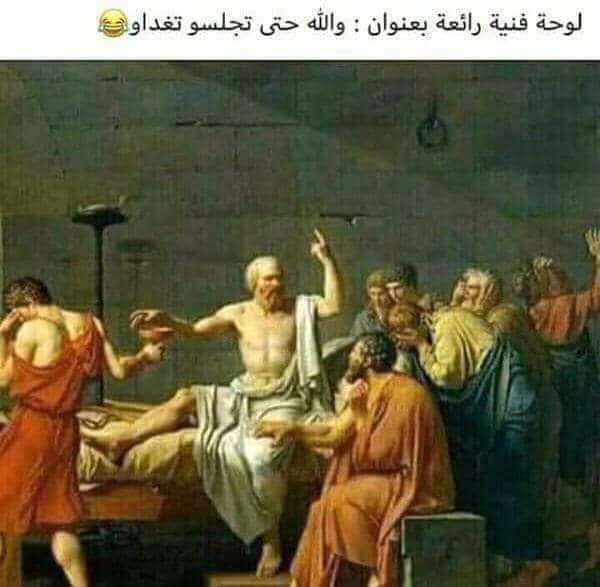"""""""خليونا ننعسو"""" و""""سيري مع راجلك"""".. الطنز المغربي يضرب الفن التشكيلي العالمي! (صور)"""