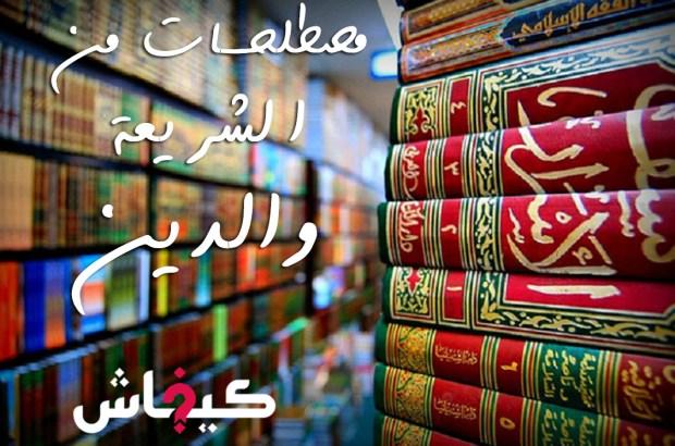مُصطلحات من الشريعة والدين (2).. أشنو هو الفكر الإسلامي؟