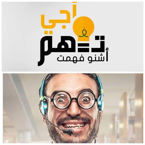 مصطفى الفكاك/ سوينغا.. غوغل كون كان بنادم!