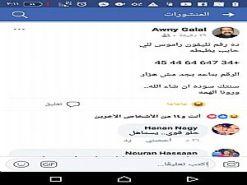 news-بسبب-هجوم-المصريين-سيرجيو-راموس-يلغي-تطبيق-واتس-أب-201805298727-2