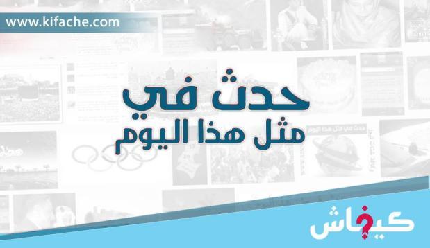 حدث في مثل هذا اليوم (18رمضان).. وفاة خالد بن الوليد ويوسف بن تاشفين يجمع شمل  الأندلس