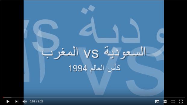 أرشيف المونديال.. أهداف مباراة المغرب والسعودية (1994)