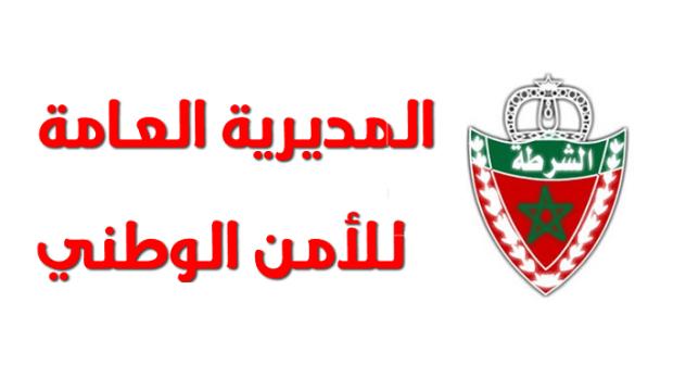 المديرية العامة للأمن الوطني.. مباراة لتوظيف تقنيين