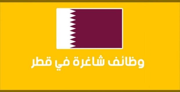 المؤهلات والشروط.. فرص عمل في قطر
