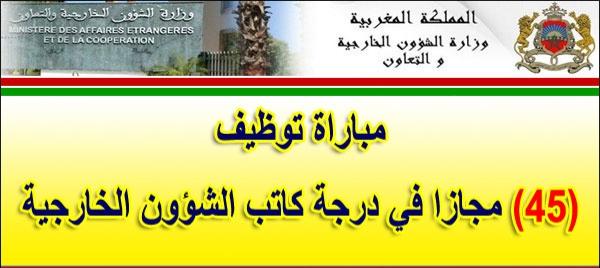 اللي بغا يخدم فوزارة الخارجية.. مباراة للتوظيف في 45 منصبا