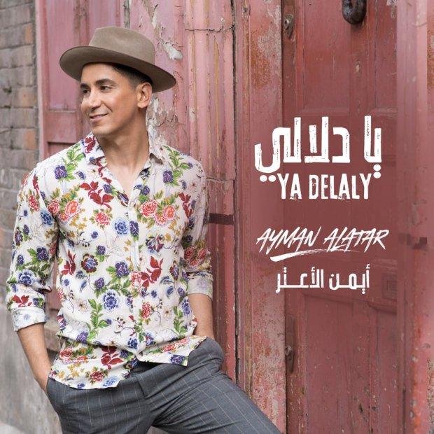 """بالفيديو.. الفنان الليبي أيمن الأعتر يطلق أغنيته الجديدة """"يا دلالي"""""""