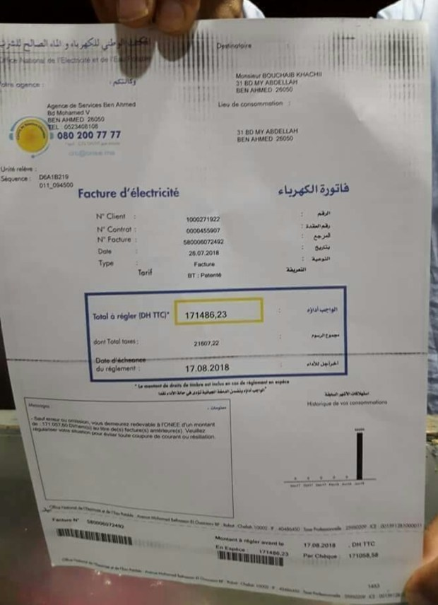 الفاكتورة ما فيها عظم.. 17 مليون ديال الضو!!