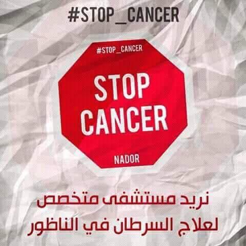 حلق الرؤوس ومسيرة صامتة.. حملة للمطالبة ببناء مستشفى لعلاج السرطان في الناظور