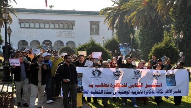 ساخطين على الوضعية.. دكاترة التربية الوطنية في مسيرة احتجاجية