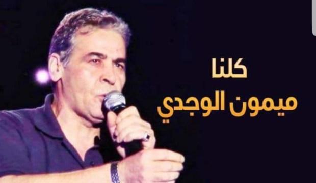 دارها زوينة.. الستاتي يطلق حملة للتضامن مع الفنان ميمون الوجدي