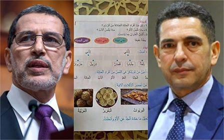الوزارة كتقول هضرة والعثماني كيقول العكس.. البغرير روّن الحكومة!