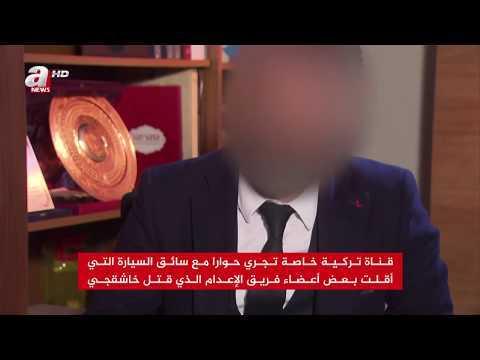 شهادة مثيرة لسائق كتيبة قتلة خاشقجي: كانوا مرحين ودخنوا السجائر وتناولوا الكحول!! (فيديو)