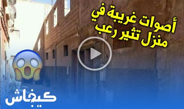 خرافة ولا خدعة.. أصوات غريبة في منزل تثير رعب وفضول سكان آيت ملول! (فيديو)