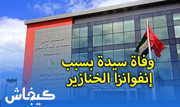 وفاة سيدة بسبب إنفوانزا الخنازير.. رواية مستشفى الشيخ خليفة في كازا