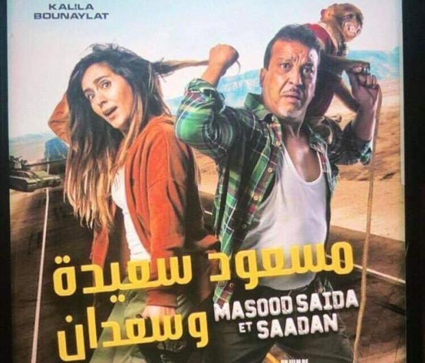 """بعد الحنش والطريق إلى كابول.. داداس يعود ب""""مسعود سعيدة وسعدان"""""""