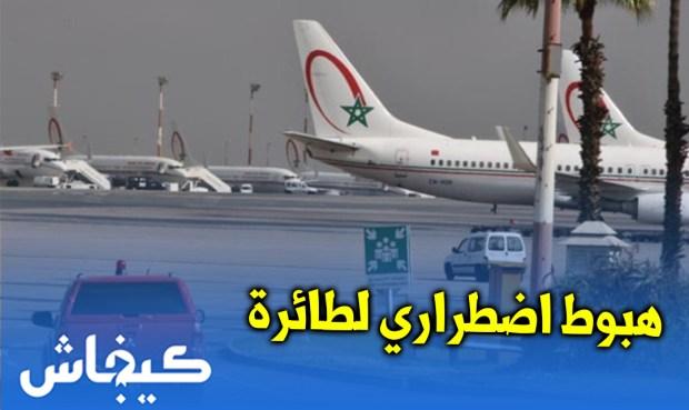 مطار العيون.. هبوط اضطراري لطائرة بعد وفاة رجل أعمال موريتاني في السماء