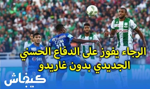 بأربعة أهداف مقابل هدفين.. الرجاء يفوز على الدفاع الحسني الجديدي بدون غاريدو