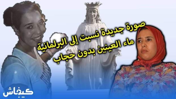 أمام تمثال لمريم العذراء.. ترويج صورة جديدة نسبت إلى البرلمانية ماء العينين بدون حجاب