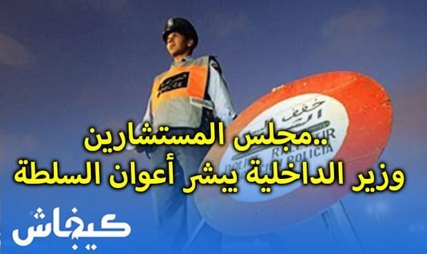 مجلس المستشارين.. وزير الداخلية يبشر أعوان السلطة