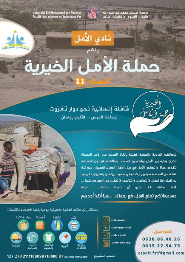 فاس.. طلبة يطلقون حملة لتزويد سكان قرية في بولمان بالماء