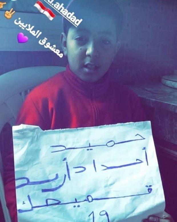 ما خسّرش ليه خاطرو.. حميد أحداد يلبّي طلب طفل مصري
