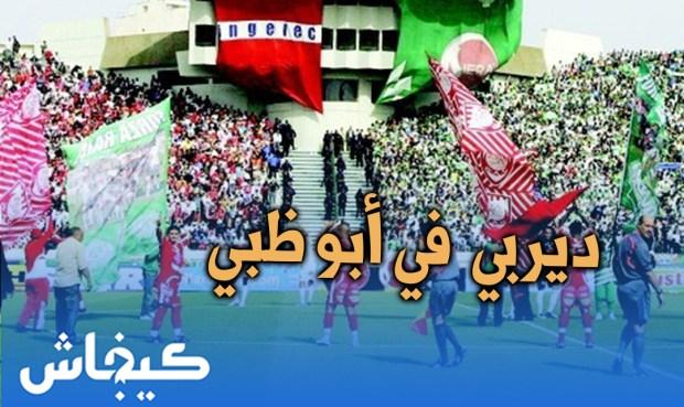 رسميا.. ديربي الرجاء والوداد في أبو ظبي