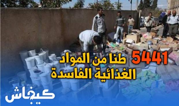 كانت غادي تمشي لكروش المغاربة.. حجز 5441 طنا من المواد الغذائية الفاسدة!