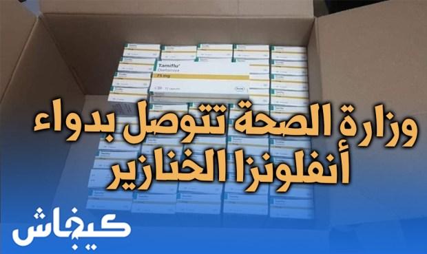 بعد تسجيل 6 وفيات.. وزارة الصحة تتوصل بدواء أنفلونزا الخنازير