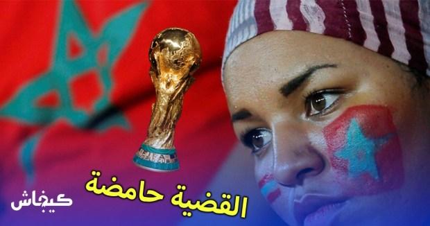 مونديال 2030 والملف المغربي.. القضية تزيّرات عاوتاني!!