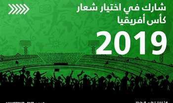 اللي عندو أفكار إبداعية.. اللجنة المنظمة لكان 2019 تدعو الجماهير لاختيار شعار البطولة