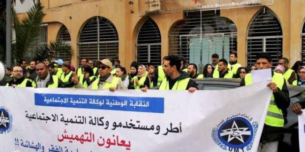 إضراب واعتصام.. مستخدمو وكالة التنمية الاجتماعية يحتجون على الحقاوي والعثماني