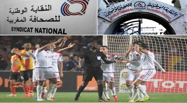 """بعد """"التجاذبات الإعلامية الخطيرة"""".. نقابتا الصحافيين المغاربة والتونسيين ترفض تسييس مباراة رادس"""