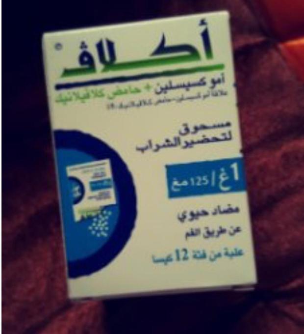 """""""سحب"""" دواء """"أكلاف"""" من الصيدليات.. توضيحات وزارة الصحة"""