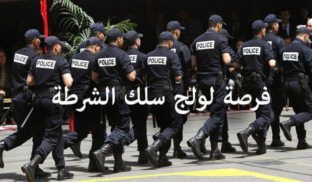 المديرية العامة للأمن الوطني.. مباريات لتوظيف أزيد من 7700 شرطي