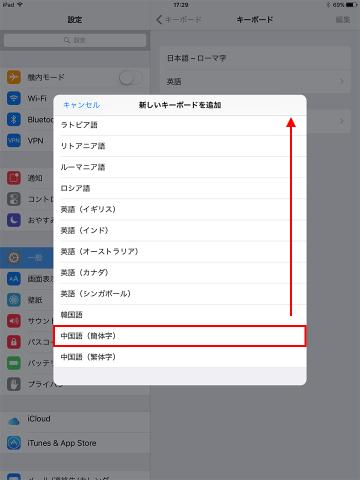 設定一般新しいキーボード追加iPad