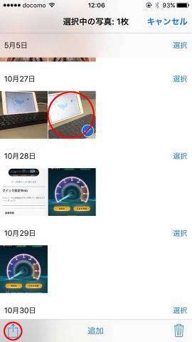 iPhone,iOS9写真を選択
