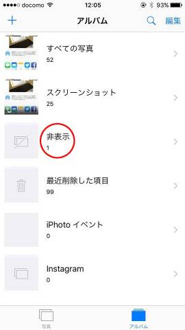 iPhone,iOS9非表示