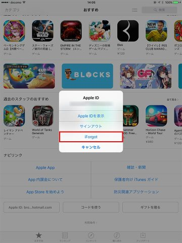 Apple IDを忘れた時の対処法app store iForgot