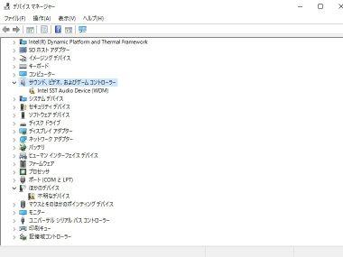 Windows 10デバイスマネージャー