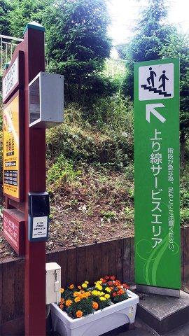 上り線への階段_栃木県佐野サービスエリアSA