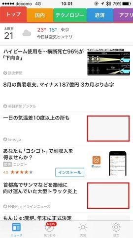 SmartNewsをIIJmio200kbps低速通信で読み込ませてみた