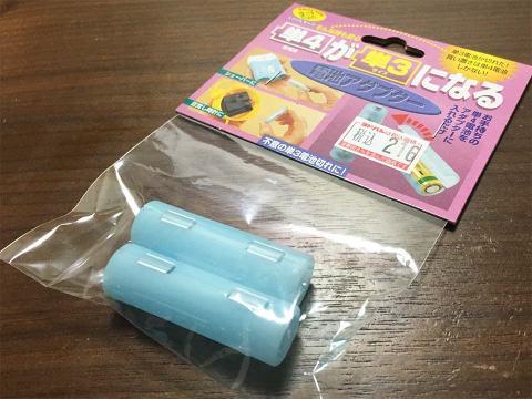 単4が単3になる電池アダプター