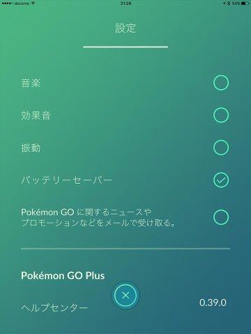 iPad mini 4設定_Pokemon Go!_バッテリーセーバーON